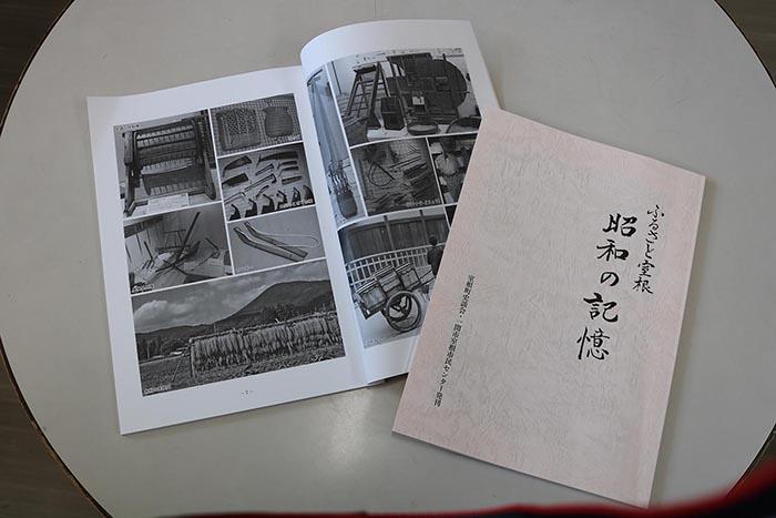 室根町史談会『昭和の記憶』発刊
