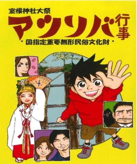 室根神社大祭PR漫画『マツリバ行事』